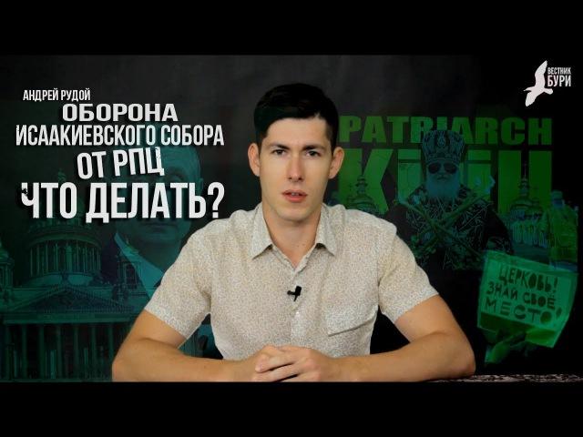 Оборона Исаакиевского собора от РПЦ Что делать Андрей Рудой