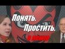 Big Russian Boss смотрит сериал Понять. Простить. ВПЕКЛО/обзор