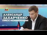 Совместная пресс-конференция Александра Захарченко и Дениса Пушилина