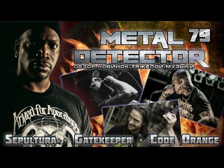 Metal Detector - Обзор новинок тяжелой музыки - #79