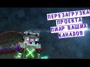 ВЫЖИВАНИЕ С ПОДПИСЧИКАМИ В MINECRAFT 1 / ПИАР КАНАЛОВ