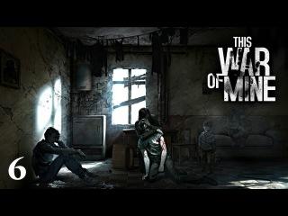 This War of Mine - Света/Павло/Антон/Злата - серия 6