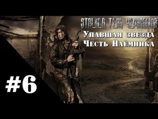 S T A L K E R׃ Тень Чернобыля - Упавшая звезда . Честь Наёмника (сложность Ветеран)