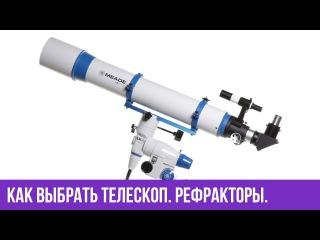 Как выбрать телескоп. Рефракторы. Часть 1. rfr ds,hfnm ntktcrjg. htahfrnjhs. xfcnm 1.