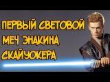 Первый световой меч Энакина Скайуокера (Звездные Войны)