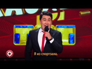 Comedy Club: Азамат Мусагалиев (мелодия: Алёна Апина - Электричка)