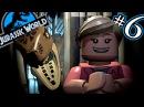 LEGO Jurassic World 6 Прохождение игры. Игра как мультик от МультиPlay