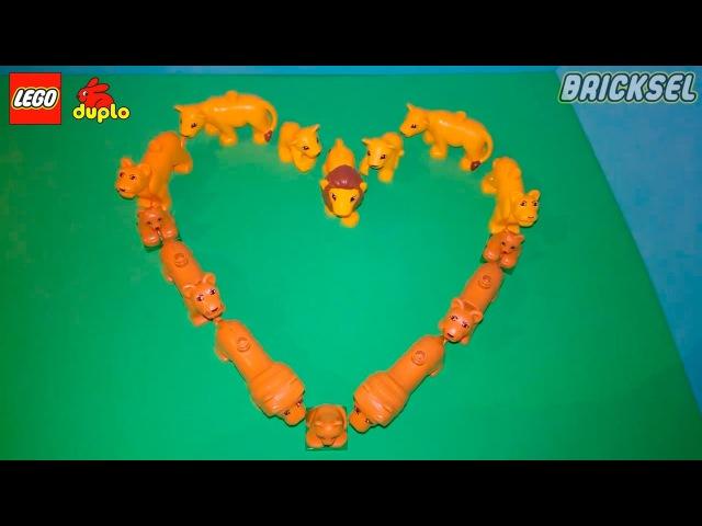 Львиное Сердце. Юмор LEGO DUPLO. Львы лего дупло - лев, львица, львенок.