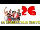 33 квадратных метра 26 серия Комедийный сериал