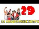 33 квадратных метра 29 серия Комедийный сериал