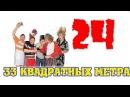 33 квадратных метра 24 серия Комедийный сериал