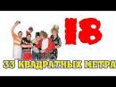 33 квадратных метра 18 серия Комедийный сериал