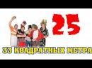 33 квадратных метра 25 серия Комедийный сериал