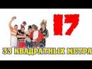 33 квадратных метра 17 серия Комедийный сериал
