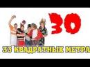 33 квадратных метра 30 серия Комедийный сериал
