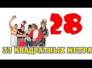 33 квадратных метра 28 серия Комедийный сериал