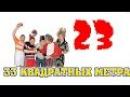 33 квадратных метра 23 серия Комедийный сериал