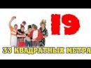 33 квадратных метра 19 серия Комедийный сериал