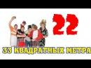 33 квадратных метра 22 серия Комедийный сериал