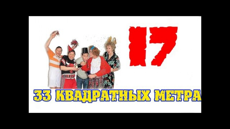 33 квадратных метра - 17 серия - Комедийный сериал