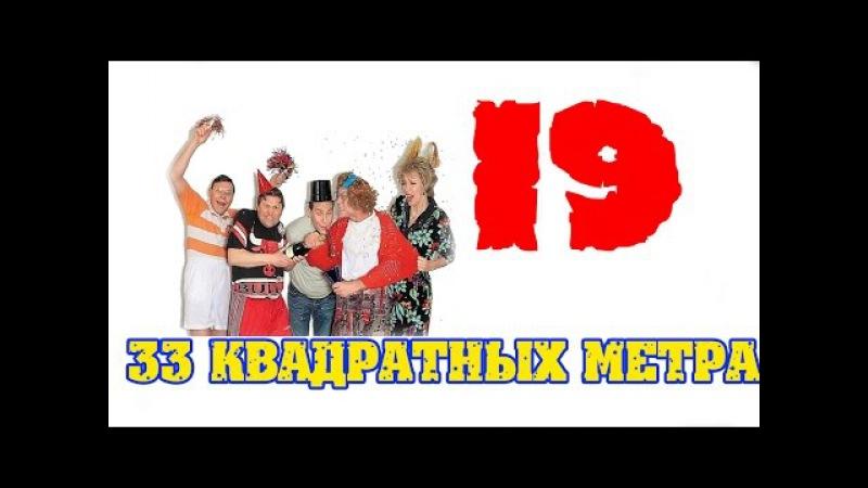 33 квадратных метра - 19 серия - Комедийный сериал