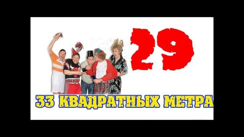 33 квадратных метра - 29 серия - Комедийный сериал