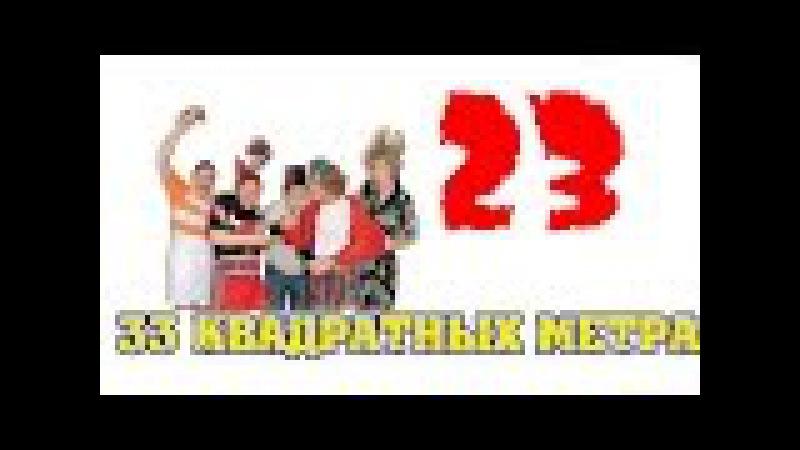 33 квадратных метра - 23 серия - Комедийный сериал