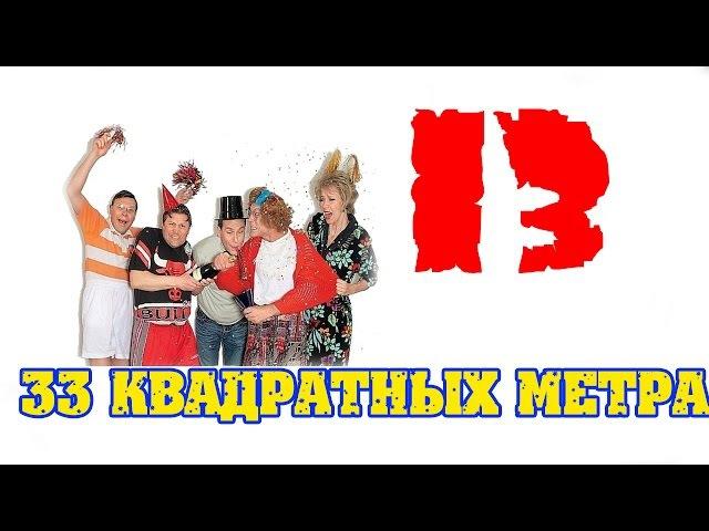 33 квадратных метра - 13 серия - Комедийный сериал