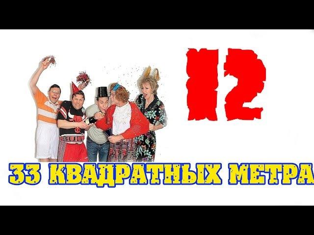33 квадратных метра - 12 серия - Комедийный сериал