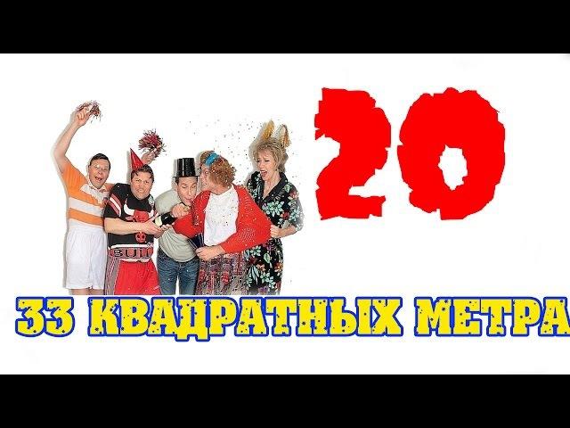 33 квадратных метра - 20 серия - Комедийный сериал