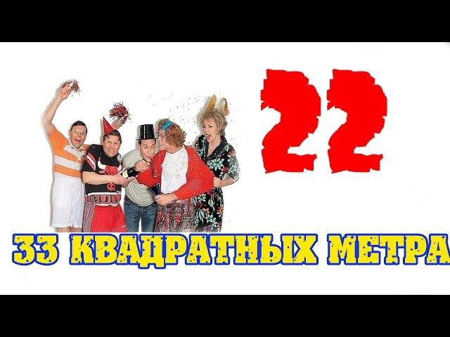 33 квадратных метра - 22 серия - Комедийный сериал