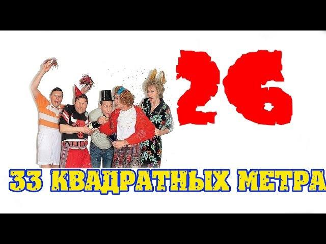 33 квадратных метра - 26 серия - Комедийный сериал