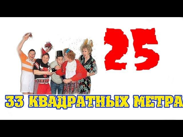 33 квадратных метра - 25 серия - Комедийный сериал
