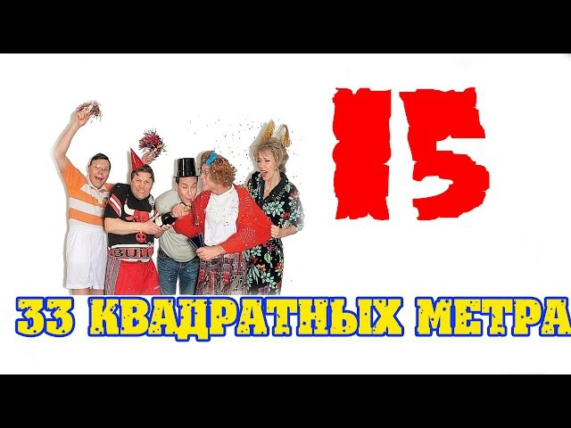 33 квадратных метра - 15 серия - Комедийный сериал