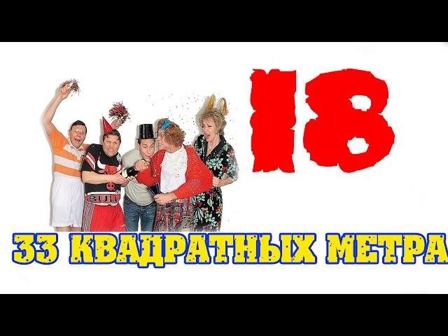 33 квадратных метра - 18 серия - Комедийный сериал