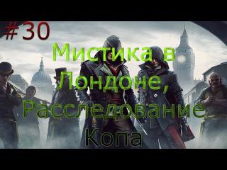 Прохождение Assassin's Creed: Синдикат 30 (Мистика в Лондоне, Расследование Копа)