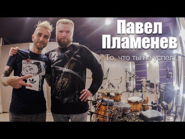 Павел Пламенев То, что ты не успел (Запись барабанов и бас-гитары)