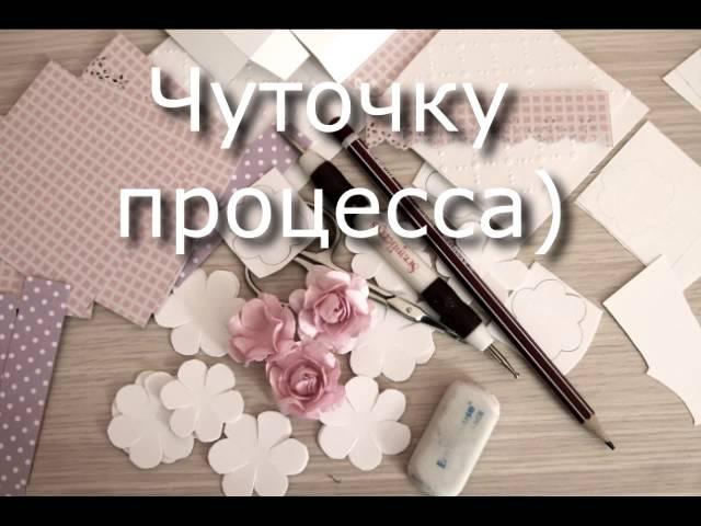 Скрапбукинг. Цветы из бумаги для скрапбукинга. Цветы своими руками. Роза