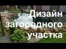 Ландшафтный дизайн дачного участка по Москве и Московской области