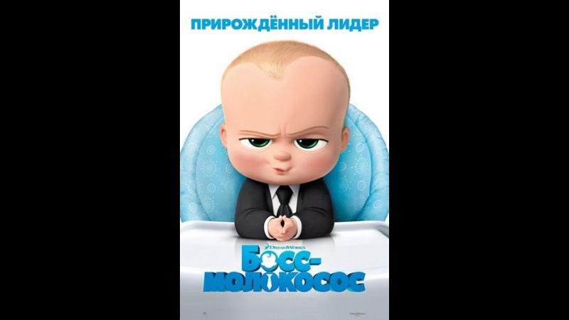 Босс-молокосос (The Boss Baby, 2017)
