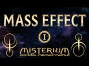 Misterium Mass Effect Сезон 1 Misterium