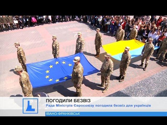 Рада Міністрів Євросоюзу погодила безвіз для українців