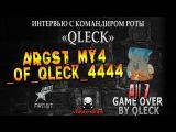 Абсолютное превосходство-7. Интервью с ARGST_MY4_Of_QLECK_4444 рота QLECK