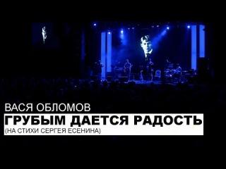 Вася Обломов - Грубым дается радость (на стихи Сергея Есенина)