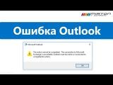 Ошибка Outlook и шлюз по-умолчанию.