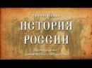 Евгений Спицын. История России. Выпуск №2. Происхождение древнерусского госуда