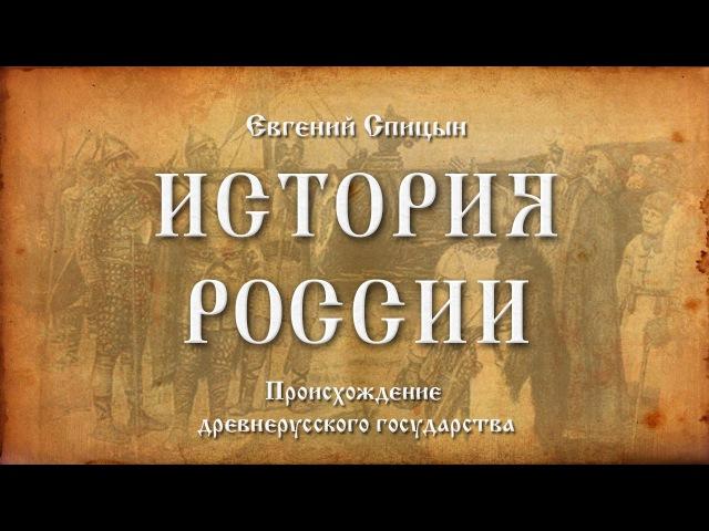 Евгений Спицын История России Выпуск №2 Происхождение древнерусского государства