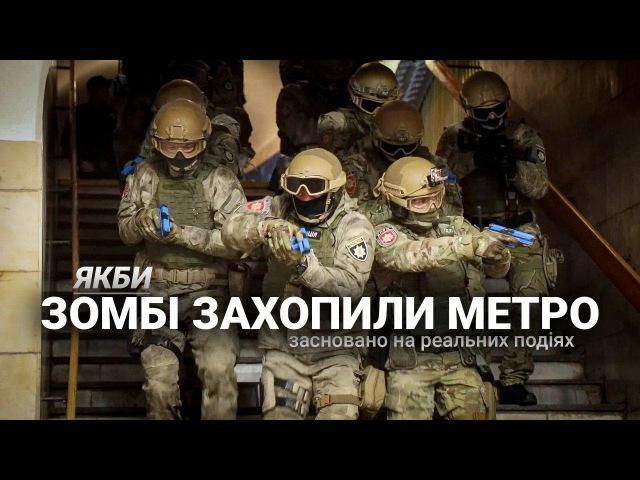 «Якби зомбі захопили метро». Hromadske.doc