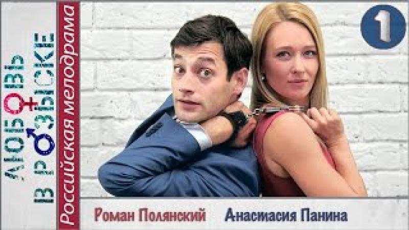 Любовь в розыске (2015). 1 серия. Мелодрама, сериал. 📽