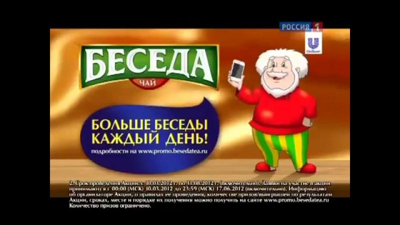 Рекламный блок (Россия-1, 13.05.2012) Garnier, Беседа, Россельхозбанк, Pantene Pro-V, Lipton, Доступная среда